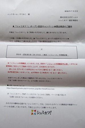 シュミカツ! オープン記念キャンペーン当選通知
