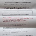 写真: シュミカツ! オープン記念キャンペーン当選通知