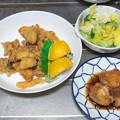 Photos: ホシザメ料理