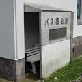 納沙布岬バス待合所