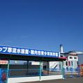 Photos: 稚内灯台と稚内市青少年科学館