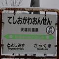 宗谷本線 天塩川温泉駅(W59)