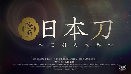 『映画 日本刀 ~刀剣の世界~』