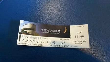 プラネタリウムのチケット