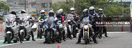 BMCJ Rider Training