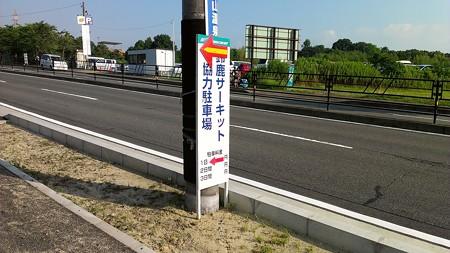 20140727鈴鹿8耐民営駐車場 (2)
