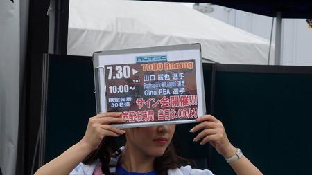 20160730鈴鹿8耐予選日 (13)