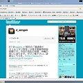 Photos: 報道発ドキュメント宣言twitter2010年5月30日