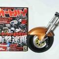 写真: バイク雑誌と1/4ハヤブサの前輪を比較です