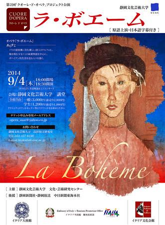 クオーレドオペラ ラ・ボエーム 2014