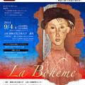 クオーレドオペラ 『 ラ・ボエーム 』 2014            第2回 クオーレ・ド・オペラ in 静岡文化芸術大学 ( 浜松 )