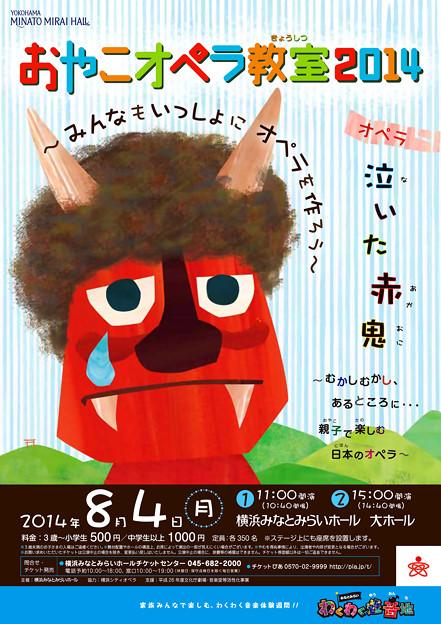 Photos: みなとみらい わくわく遊音地                        夏休み おやこオペラ教室 2014 8月4日(月) 『 泣いた赤鬼 』