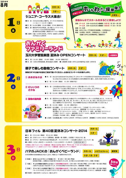 Photos: 横浜みなとみらいホール 夏休み わくわく遊音地 2014