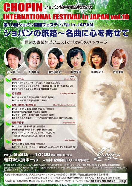 ショパンフェスティバル  in 軽井沢 大賀ホール 2014