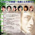 Photos: ショパンフェスティバル  in 軽井沢 大賀ホール 2014