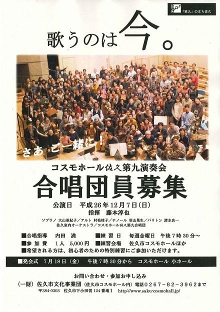 佐久 第九演奏会 in コスモホール 2014  合唱団員募集