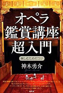 写真: オペラ鑑賞講座 超入門  神木勇介