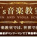 ワイズ音楽教室 Y's音楽教室                  吉瀬弥恵子 講師 ( ヴァイオリン・ヴィオラ )