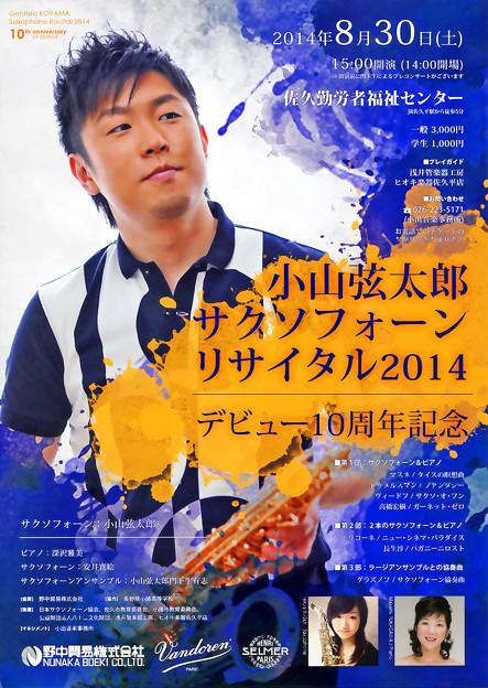 小山弦太郎 サクソフォンリサイタル 2014