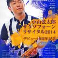 Photos: 小山弦太郎 サクソフォンリサイタル 2014