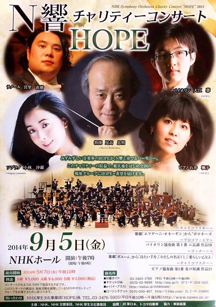 N響チャリティーコンサートHOPE 2014