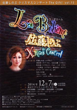 佐藤しのぶ クリスマス コンサート 2014 The Gift! Vol.15