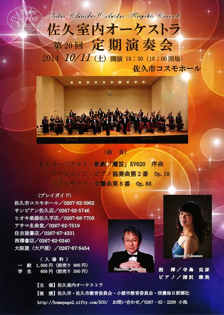 佐久室内オーケストラ 2014 第20回定期演奏会 in 佐久コスモホール
