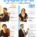 写真: PACオーケストラ リサイタルシリーズ            ヴィオラ奏者 吉瀬弥恵子 よしせやえこ  Yaeko Yoshise