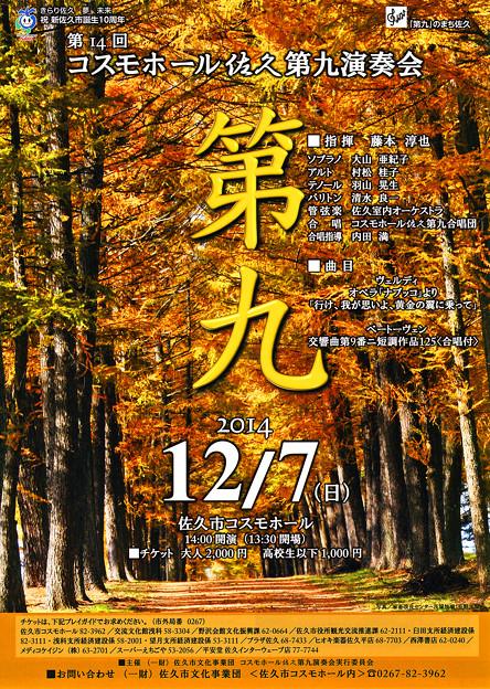 佐久 第九演奏会 in コスモホール 2014