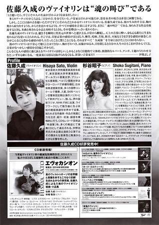 佐藤久成 ヴァイオリン・リサイタル 2015 in 東京文化会館 小ホール