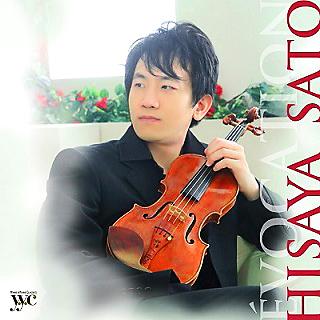 佐藤久成 ( ヴァイオリン ) CD 目録                  佐藤久成 ディスコグラフィー