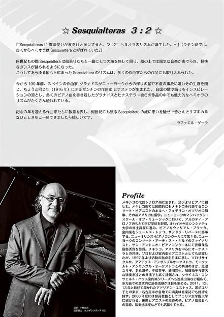 ラファエル・ゲーラ ピアノリサイタル 2016            in 練馬文化センター つつじホール