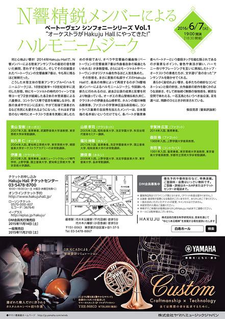 9人のオーケストラ ハルモニームジーク 2016 in 白寿ホール   N響精鋭メンバーによる管楽アンサンブル 2016 in 白寿ホール