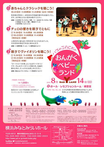 ハマのJACK 夏公演 2016 おんがくベビーランド