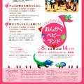 Photos: ハマのJACK 夏公演 2016 おんがくベビーランド