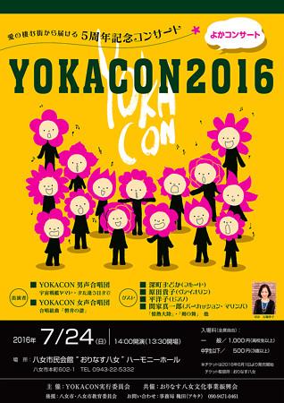 よかコン 八女 2016 5周年記念コンサート!