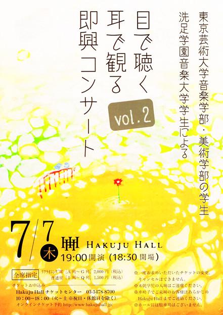 目で聴く耳で観る即興コンサート 2016 in 白寿ホール
