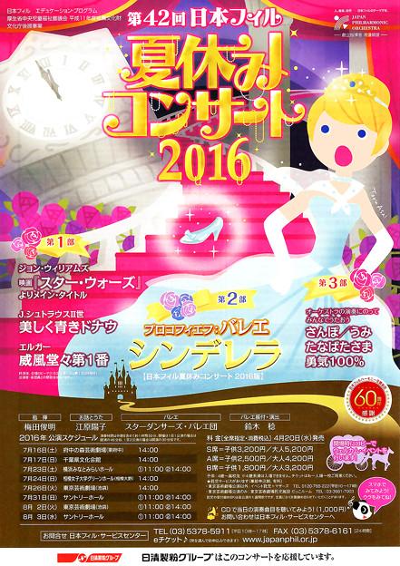 日本フィル 夏休みコンサート 2016 バレエ 『 シンデレラ 』