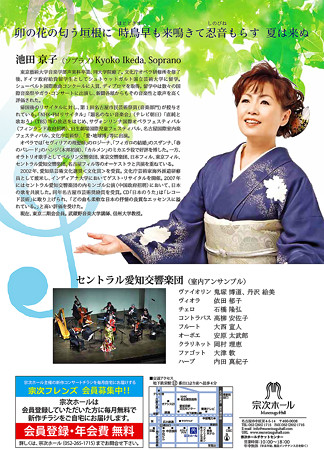 池田京子 日本のうた、心のうた 2016 夏 in 宗次ホール