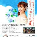 Photos: 池田京子 日本のうた、心のうた 2016 夏 in 宗次ホール