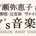 写真: 中野・江古田 『 ワイズ 音楽教室 』 ( ヴァイオリン・ヴィオラ )   吉瀬弥恵子 講師  Y's 音楽教室
