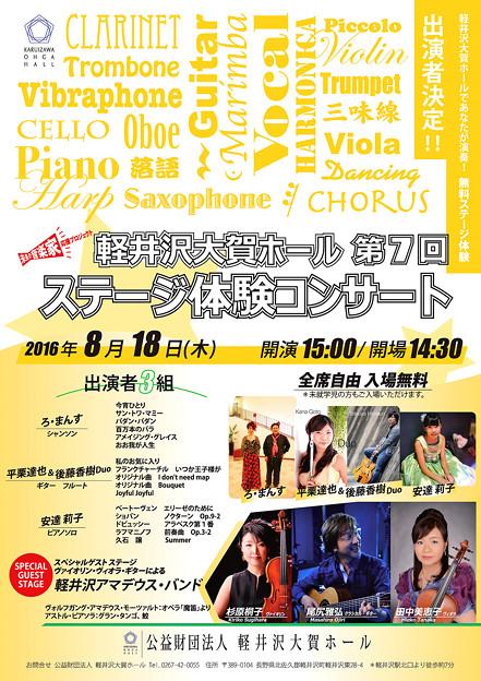 軽井沢大賀ホール 第7回 ステージ体験コンサート 2016     軽井沢アマデウスバンド スペシャルゲスト!