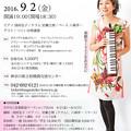Photos: 国府弘子 スペシャルトリオコンサート 2016          in 相模湖交流センター