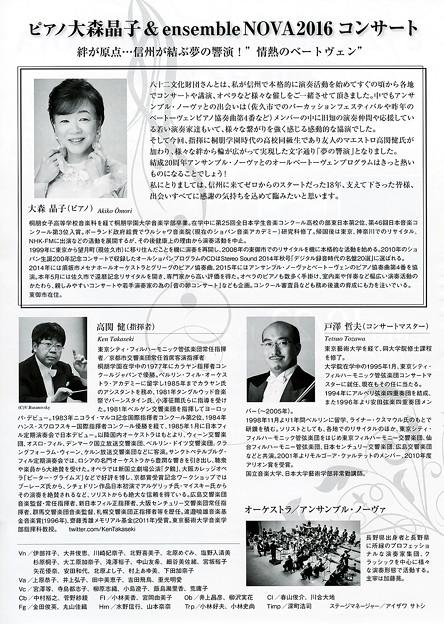 大森晶子 plays 皇帝 2016 in 長野ホクトホール