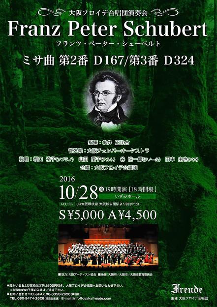 大阪フロイデ合唱団 演奏会 2016-2 シューベルト 『 ミサ曲第2番 D167 』 『 ミサ曲第3番 D324 』 in いずみホール