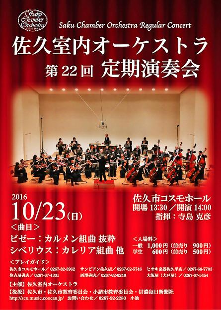 佐久室内オーケストラ 第22回 定期演奏会 2016
