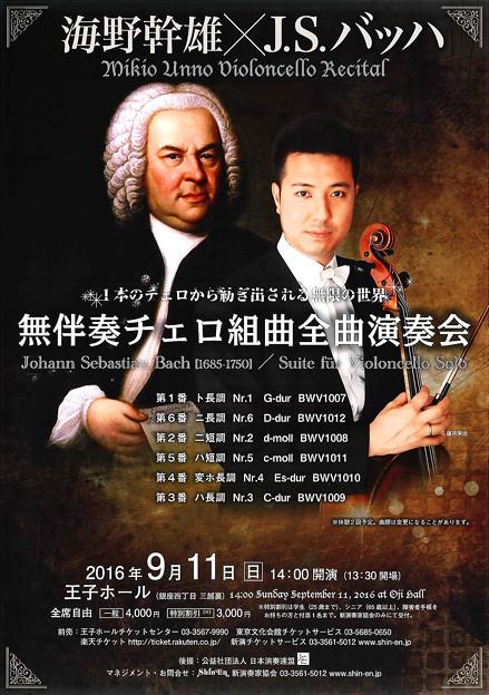 バッハ 無伴奏チェロ組曲全曲演奏会               海野幹雄 チェロリサイタル 2016 in 銀座 王子ホール