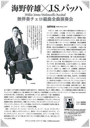 海野幹雄 バッハ 無伴奏チェロ組曲全曲演奏会 2016