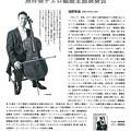 写真: 海野幹雄  バッハ 無伴奏チェロ組曲全曲演奏会 2016
