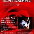 写真: 東京音楽大学 校友会 長野県支部 第20回 定期演奏会 2016